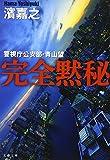 完全黙秘―警視庁公安部・青山望 (文春文庫)