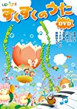 ベネッセチャンネル すくすくのうた DVD(音源CD付き)