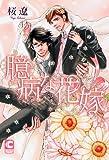 臆病な花嫁 / 桜 遼 のシリーズ情報を見る