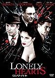 ロンリーハート[DVD]