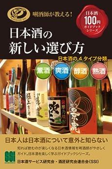 [日本酒サービス研究会・酒匠研究会連合会]の日本酒の新しい選び方 きき酒師が教える日本酒100円ガイドブックシリーズ