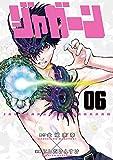 ジャガーン (6) (ビッグコミックス)