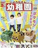 幼稚園 2020年 03 月号 [雑誌]