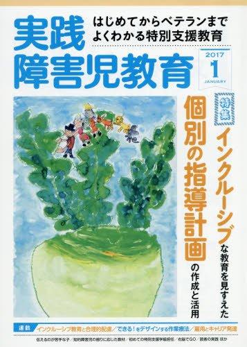 実践障害児教育 2017年 01 月号 [雑誌]の詳細を見る