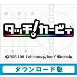 タッチ!カービィ[WiiUで遊べる ニンテンドーDSソフト] [オンラインコード]
