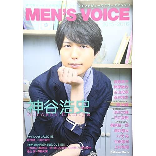 MEN'S VOICE 2015~2016 (Gakken Mook)