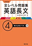 【CD付】大学入試 全レベル問題集 英語長文 4私大上位レベル (大学入試全レベ)