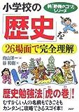 小学校の「歴史」を26場面で完全理解 (新「勉強のコツ」シリーズ)