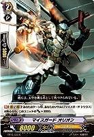 カードファイトヴァンガード!!女神の円舞曲 EB12-020マイスガード オリオン C