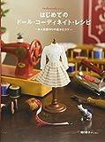 はじめてのドール・コーディネイト・レシピ -お人形服作りの基本とコツ- (Dolly*Dolly Books)