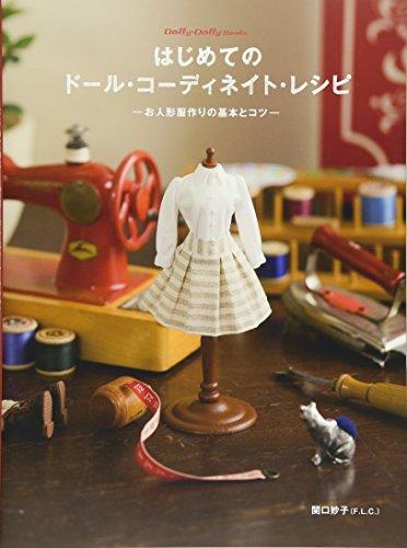 はじめてのドール・コーディネイト・レシピ -お人形服作りの基本とコツ- (Dolly*Dolly Books)の詳細を見る
