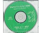 アルファベットには音がある Sound it out from A to Z CD