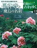週刊古寺をゆく 12(長谷寺と飛鳥の名刹)