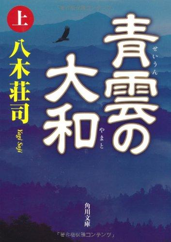 青雲の大和 上 (角川文庫)の詳細を見る