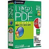 いきなりPDF COMPLETE Edition Ver.4  |ダウンロード版
