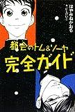 都会のトム&ソーヤ完全ガイド (YA! ENTERTAINMENT)