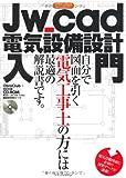 Jw_cad電気設備設計入門 (エクスナレッジムック Jw_cadシリーズ 7)