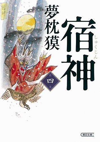 宿神 第四巻 (朝日文庫)の詳細を見る
