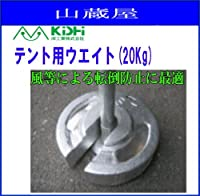 岸工業 テント用ウエイト 20Kg(テント用重り)