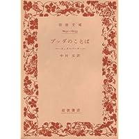 ブッダのことば―スッタニパータ (1958年) (岩波文庫)