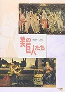 美の巨人たち メディチ家の画家たち ボッティチェリVSレオナルド・ダ・ヴィンチ [DVD]