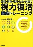 国語・算数・理科・社会・英語で 視力復活眼筋トレーニング