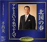 北国の春 [Single, Maxi] / 千昌夫 (演奏); いではく, 西沢爽, 京建輔, 只野通泰 (その他) (CD - 2006)
