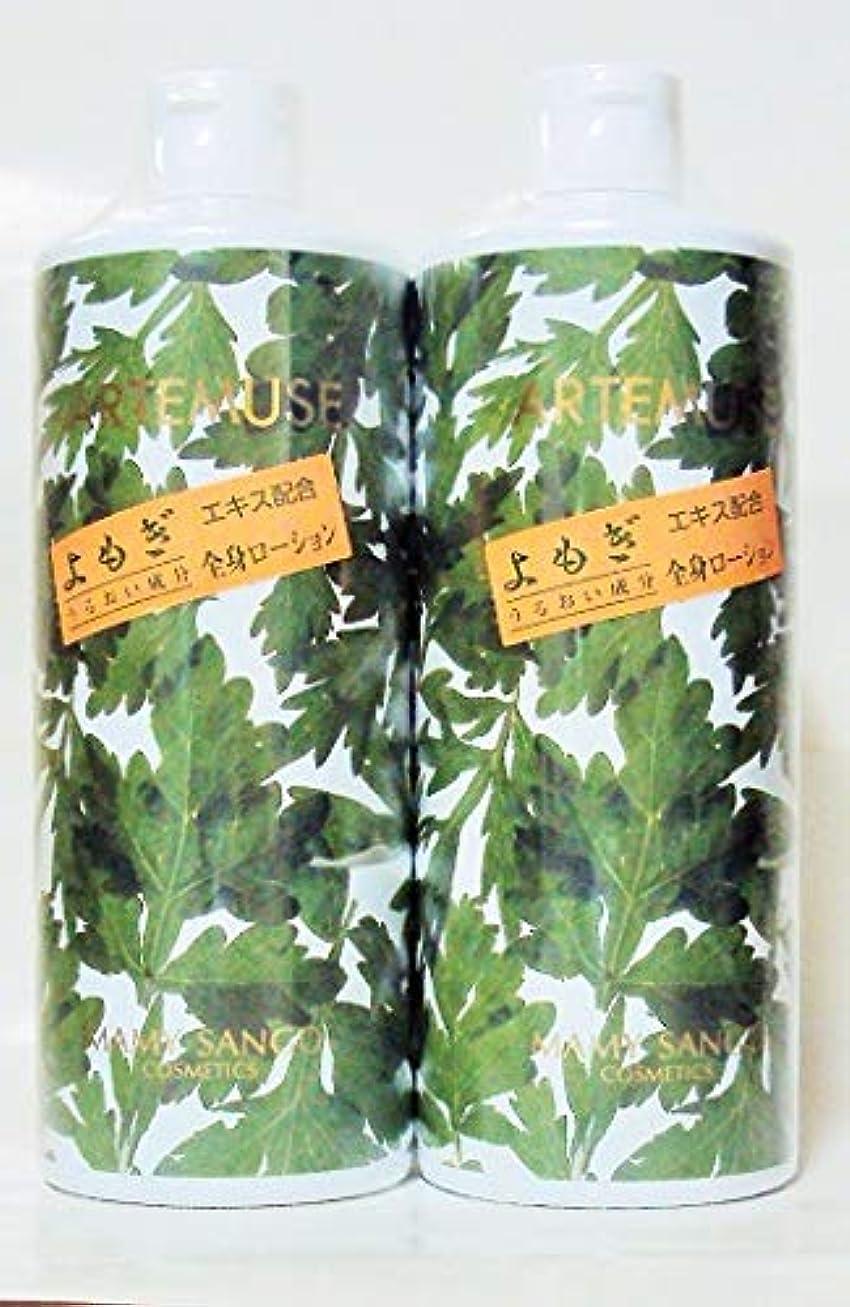 晩ごはんドメイン卑しいマミーサンゴ薬用ローショーン500ml(2本セット価額)