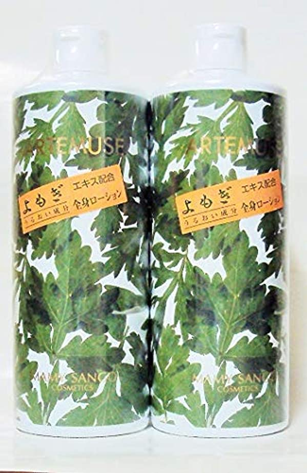 食欲備品厳しいマミーサンゴ薬用ローショーン500ml(2本セット価額)