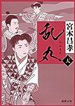 乱丸 天 (徳間時代小説文庫)