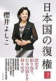 日本国の復権――論戦2014