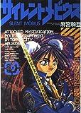 サイレントメビウス (Side 9) (ドラゴンコミックス)