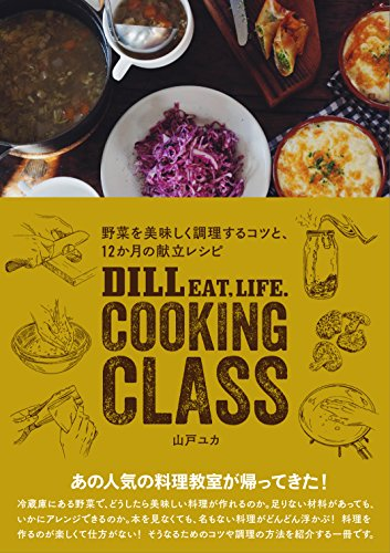 DILL EAT,LIFE. COOKING CLASS 野菜を美味しく調理するコツと、12か月の献...