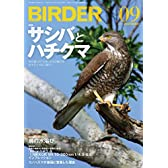 BIRDER (バーダー) 2014年 09月号 サシバとハチクマ