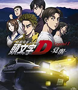 新劇場版 頭文字[イニシャル]D Legend1 -覚醒- 【通常版】 [Blu-ray]