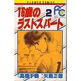 16歳のラストスパート 2 (フラワーコミックス)
