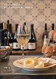 パリ、カウンターでごはん: ひとりでも予約なしでも、おいしい食事とパリの魅力に出会える店