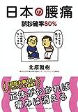 日本の腰痛 誤診確率80% (単行本)
