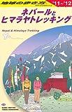 D29 地球の歩き方 ネパールとヒマラヤトレッキン 2011