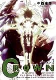 クラウン(3) (BLADE COMICS)