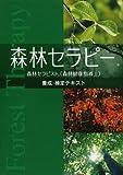 森林セラピー 養成・検定テキスト