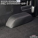 【ハイエース レジアスエース 200系 標準ボディ S-GL用】タイヤハウス レザーカバー ブラック 荷室 傷防止
