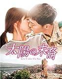 太陽の末裔 Love Under The Sun Blu-ray SET2[Blu-ray]
