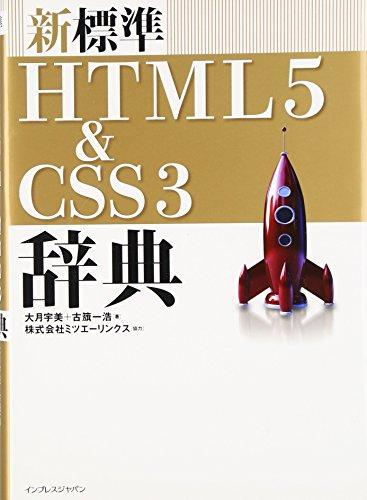 新標準HTML5 & CSS3辞典の詳細を見る