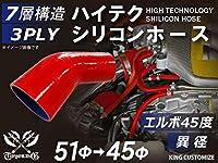 ハイテクノロジー シリコンホース エルボ 45度 異径 内径 Φ45→Φ51mm レッド ロゴマーク無し インタークーラー ターボ インテーク ラジェーター ライン パイピング 接続ホース 汎用品