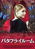 バタフライルーム―BUTTERFLY ROOM―[DVD]