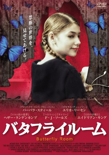 バタフライ ルーム― BUTTERFLY ROOM ― [DVD]の詳細を見る