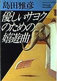 優しいサヨクのための嬉遊曲 (福武文庫)