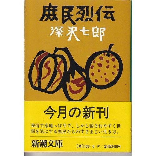 庶民烈伝 (新潮文庫 草 136-6)の詳細を見る
