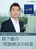 「東京大改革」が目指すのは豊洲問題やオリンピック問題の解決じゃない。都庁・都議会の抜本的作り直しだ!(前編) 【橋下徹の「問題解決の授業」 Vol.39】